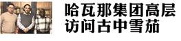 哈瓦那集团高层到访雪茄123北京门店
