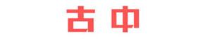 中烟正品雪茄 - 北京古中贸易有限公司